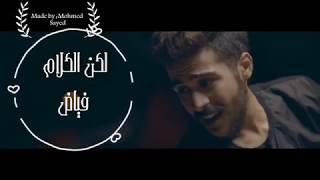 كليب مش شرط بالكلمات احمد كامل