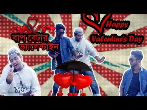 বাপ বেটার ভ্যালেন্টাইন    Bap Betar Valentine 2018    By REJOICE MEDIA