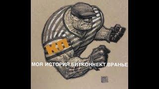 КРИПТОВАЛЮТА,МОЯ ИСТОРИЯ,БИТКОННЕКТ,КУРС КРИПТОВАЛЮТ!!