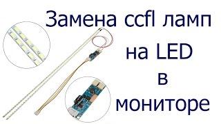 Заміна CCFL на LED