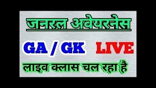 ???? GENERAL SCIENCE LIVE CLASS BY ALL EXAM GUIDE GURU