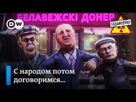 "Лукашенко ставят на тариф. Трамп на скамье подсудимых. Конституция Путина – ""Заповедник"", выпуск 108"