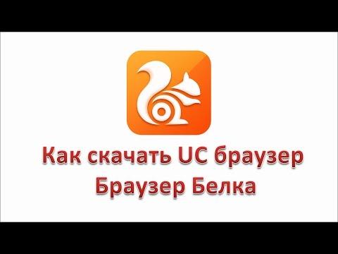 Как скачать UC браузер | Браузер Белка