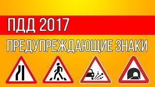 Предупреждающие знаки ПДД 2017 / Полный видеокурс ПДД