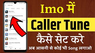 How to set caller Tune in imo,imo Secret Settings,imo Ringtone,How to Add music on imo,caller tune screenshot 5