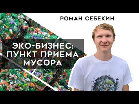 Пункт приема мусора. Идея эко-бизнеса. Роман Себекин