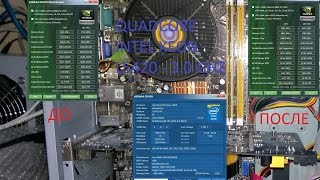 Переделка и разгон - Intel Quad Xeon L5420 до 3,0Ghz на плате 775 от Asus P5KPL-AM IN/ROEM/SI за 20$