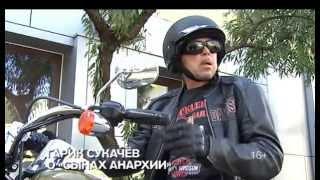 """""""Сыны Анархии"""" пн-чт в 23:30 на РЕН ТВ"""