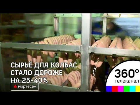 В России резко подорожает колбаса - МТ