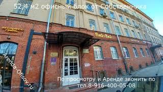 видео Аренда офиса от собственника без комиссии в Москве, аренда офиса без комиссии от собственника