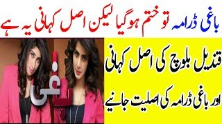 True Story Of Qandeel Balcoh | Real Face Behind Baaghi Drama