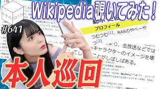 声優事務所 響の所属声優が、3日に1本程度YouTubeで動画を配信します! 今回の担当は、紡木吏佐です! つむつむが自分のWikipediaにモノ申す?! 出生地は?