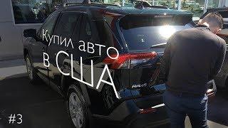 Как я туристом покупал новый автомобиль в США | Toyota Rav4 2019 Hybrid