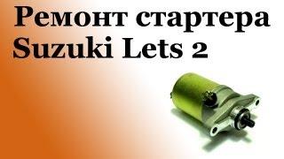 СВОИМИ РУКАМИ: Ремонт стартера Suzuki Lets 2(, 2013-07-12T10:18:45.000Z)