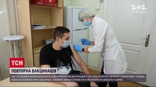 Коронавірус в Україні в країні запровадять ревакцінацію від коронавірусу