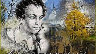 19 октября - День рождения Царскосельского лицея (205 лет)