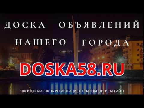 Доска объявлений в Пензе и Пензенской области