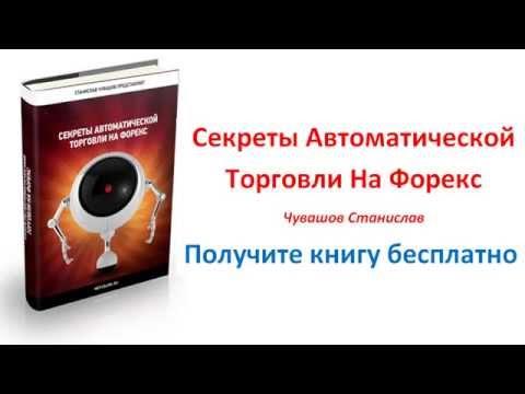 книги форекс скачать бесплатно