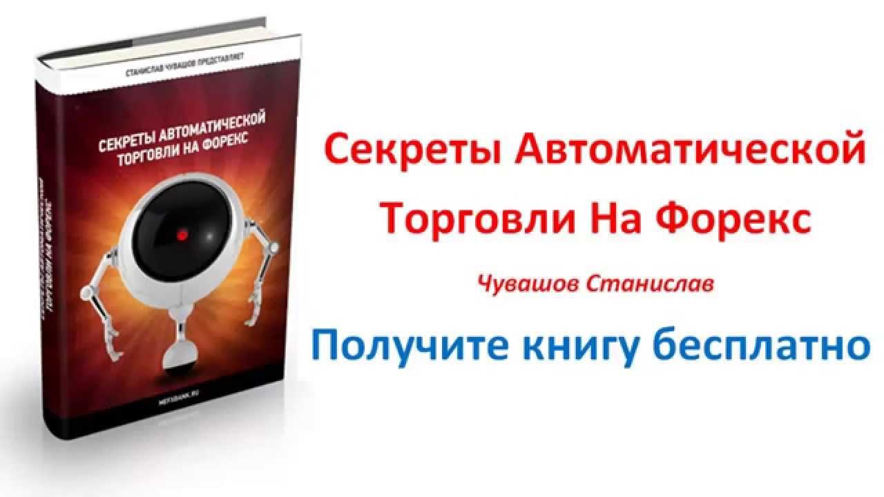Книги форекс обучение скочать бесплатно треугольник форекс торговля