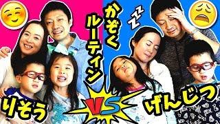 かぞく の 1日ルーティン😁 理想 VS 現実(リアル)😝 YouTube動画投稿 家族 バージョン 👨👩👧👦 thumbnail