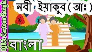 ইয়াকুব  (আঃ) - ইসলামিক কার্টুন    IQRA Cartoon    নবীদের গল্প    Prophet story bangla    EP 09