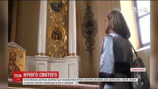 Католицька церква у Словаччині буде судитися із авторами порно-фільму, знятого у церкві