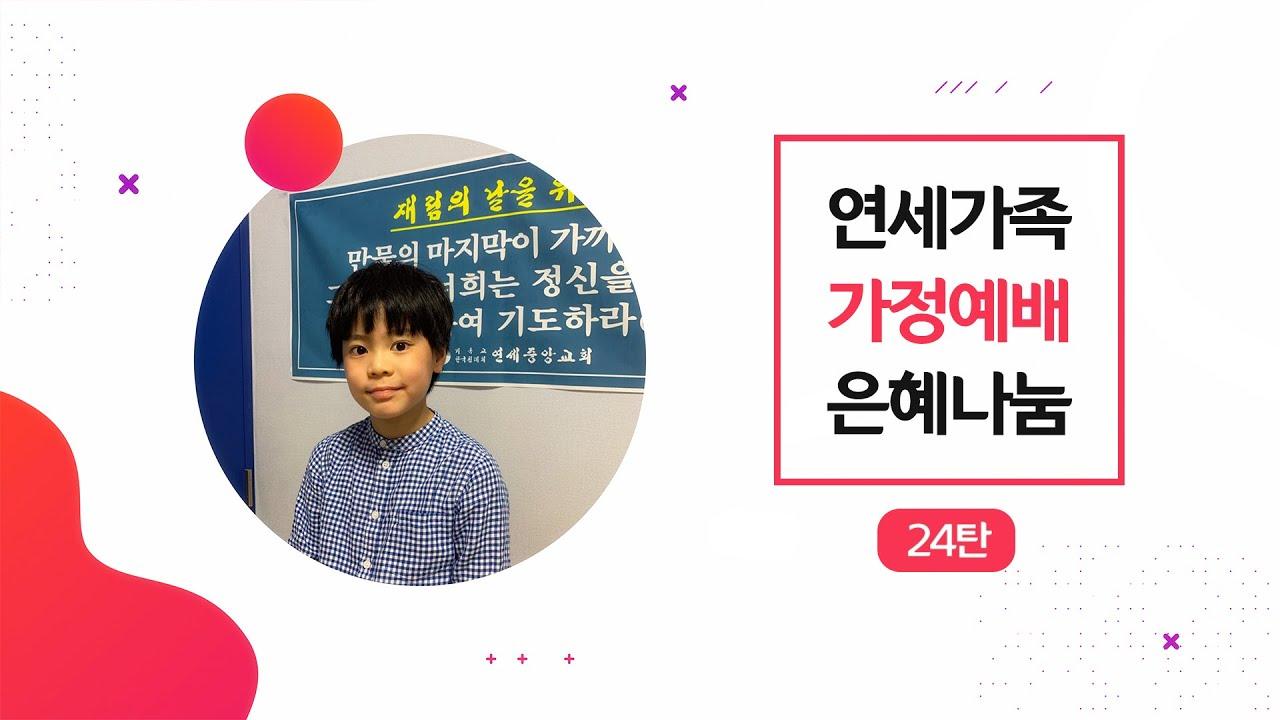 [YBS뉴스] 가정에서 예배드리며 받은 은혜를 함께 나눠요! -24- 2021-07-23 [연세중앙교회 윤석전 목사]