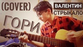 Валентин Стрыкало - Гори (cover)