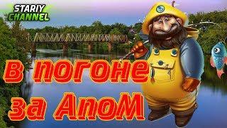 ⏪ В погоне за АпоМ  ⏩РУССКАЯ РЫБАЛКА 4РР4  RF4