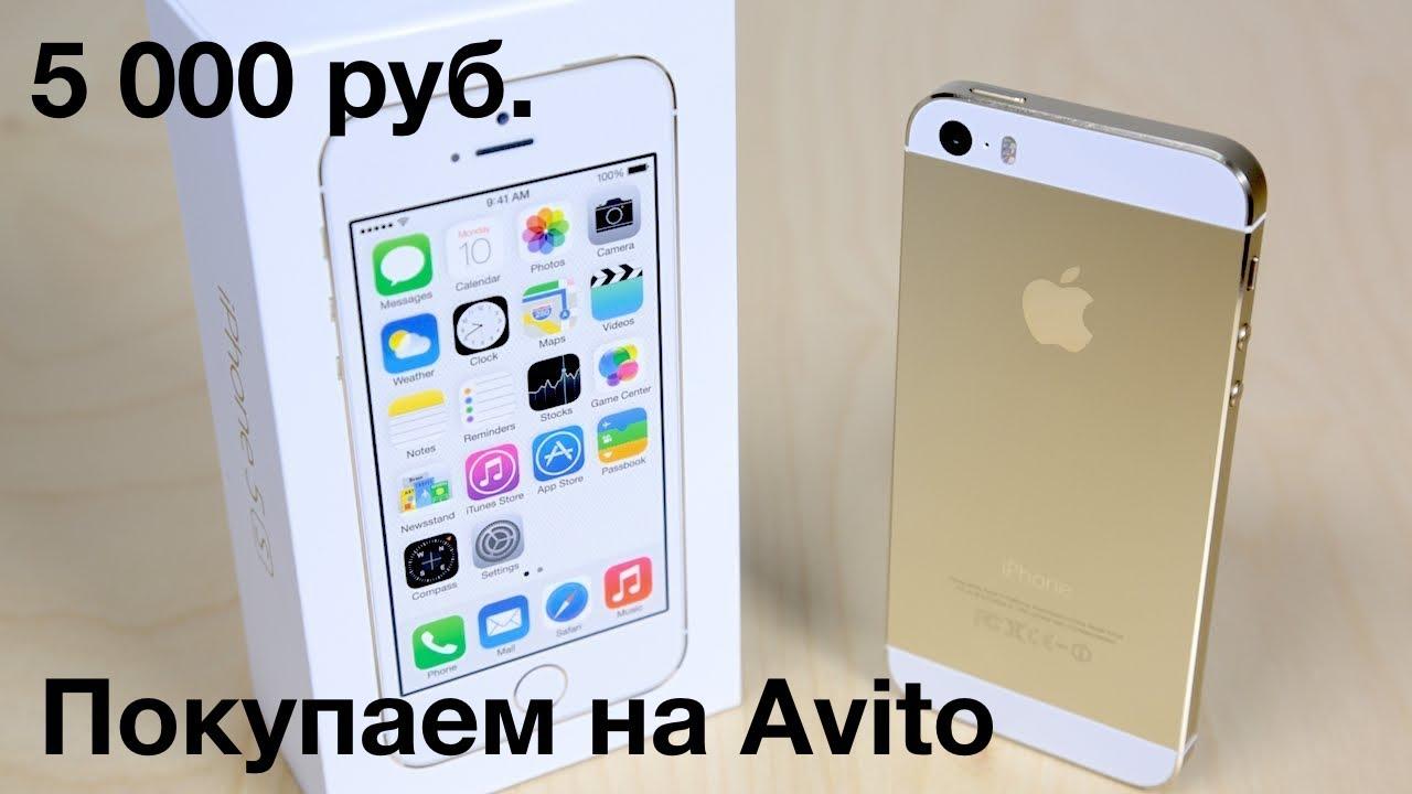 Покупка iPhone 5s 64gb на авито / Стоит ли покупать под конец 2017 .
