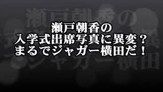 登録是非宜しくお願いします。♪\(^o^)/♪⇒ 瀬戸朝香 井ノ原快彦 夫婦の...