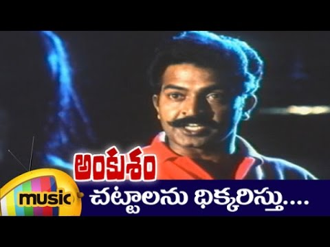 Ankusham Telugu Movie Songs  Chattalanu Dikkaristu Telugu  Song  Rajasekhar  Mango Music