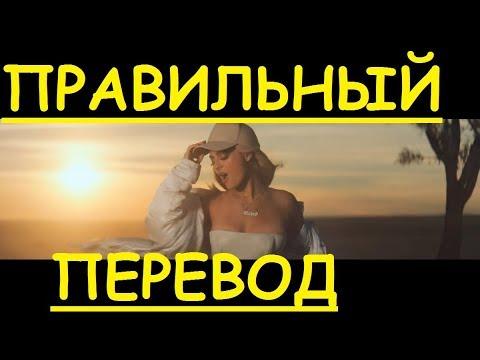 Перевод песни I Got You Lyrics - Bebe Rexha НА РУССКОМ (ЗАКАДРОВЫЙ ПЕРЕВОД) - АЙ ГАТ Ю ПО РУССКИ