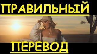 Скачать Перевод песни I Got You Lyrics Bebe Rexha НА РУССКОМ ЗАКАДРОВЫЙ ПЕРЕВОД АЙ ГАТ Ю ПО РУССКИ