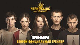 Второй официальный трейлер | Чернобыль 2. Зона отчуждения | с 10 ноября на ТВ-3