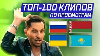 ТОП-100 КЛИПОВ ПО ПРОСМОТРАМ // СЕНТЯБРЬ 2019  🇷🇺🇺🇦🇧🇾🇰🇿
