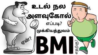 BMI(body mass index)|TAMIL|FITNESS|HEALTH|UNIQUE UFS