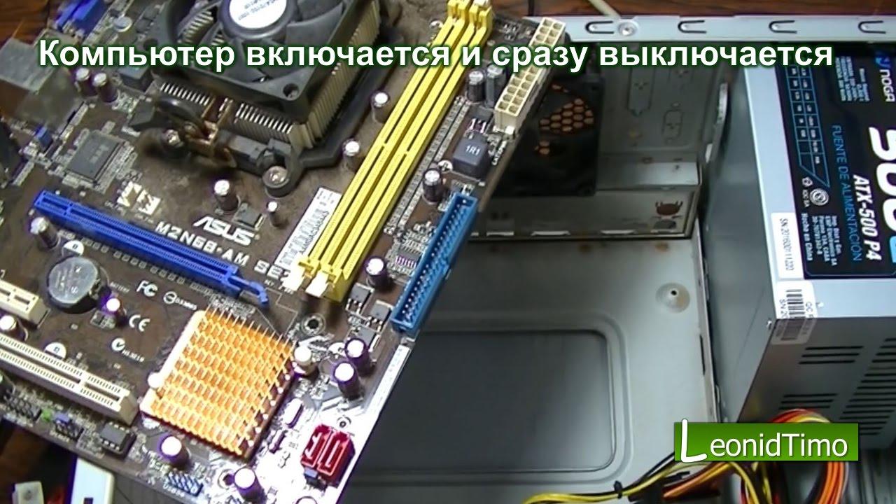 почему включается и вырубаеться комп Новости Оренбурга официальной