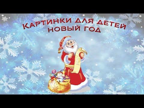 Картинки для детей новый год  Картинки для детского сада