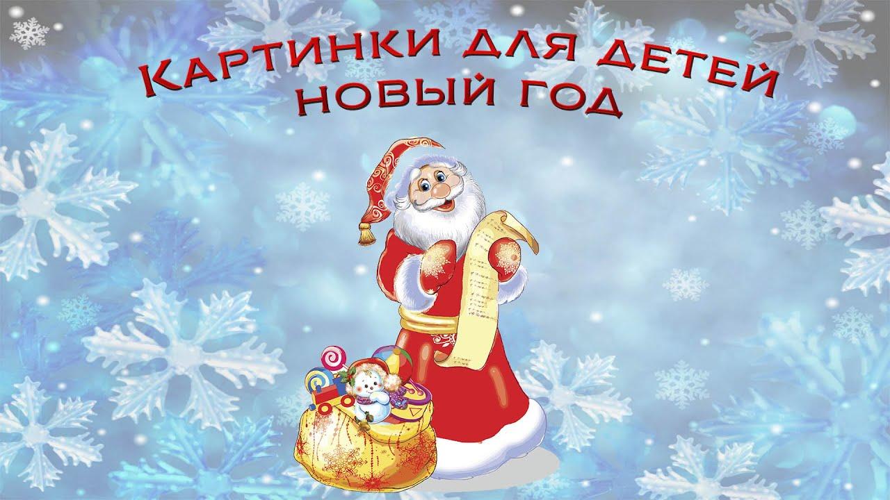 Картинки для детей новый год Картинки для детского сада ...