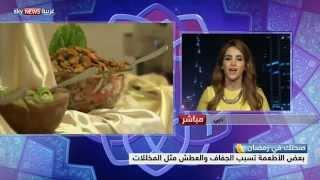 الصوم مفيد للصحة في رمضان