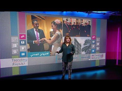 وزيرة داخلية #لبنان تعد بفتح النقاش حول #الزواج_المدني #بي_بي_سي_ترندينغ  - نشر قبل 2 ساعة