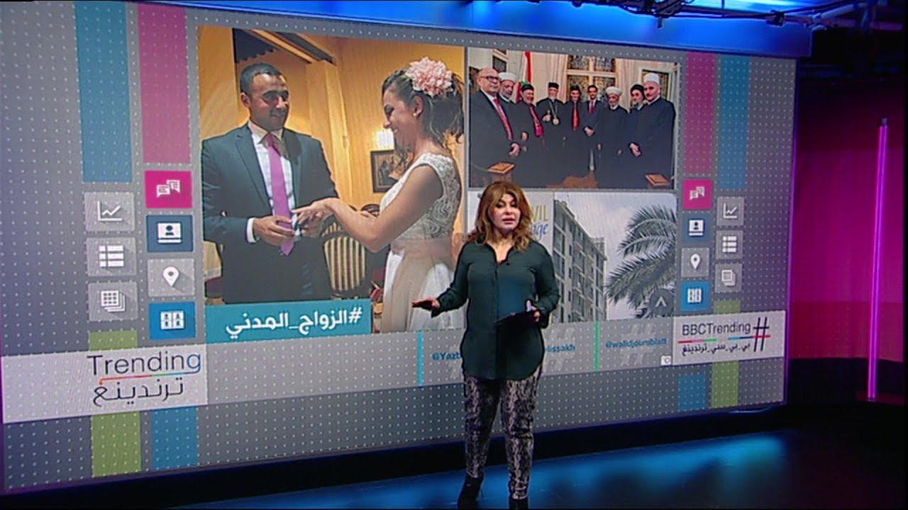 وزيرة داخلية #لبنان تعد بفتح النقاش حول #الزواج_المدني #بي_بي_سي_ترندينغ