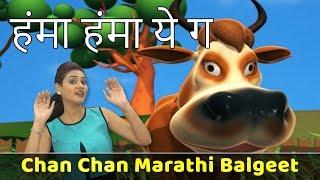 Humma Humma Ye G Song  Cow Song  Chan Chan Marathi Balgeet  Children Marathi Songs  मराठी गाणी