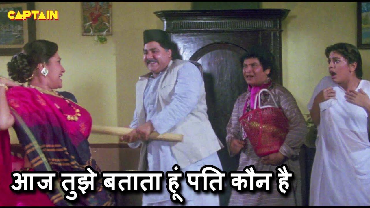 आज तुझे बताता हूं पति कौन है || असरानी, सतीश शाह की ज़बरदस्त कॉमेडी || Hindi Comedy Scenes