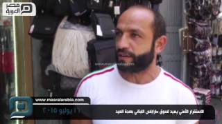 مصر العربية |  الاستقرار الأمني يعيد لسوق طرابلس اللبناني بهجة العيد