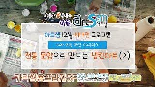 [아트샘Artsam 송파 미술 학원] 12월 4주차 비…
