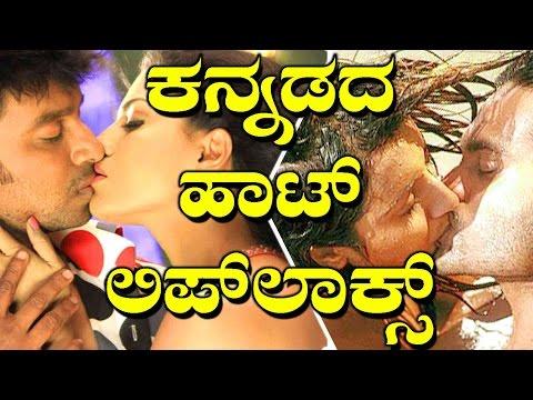 Hottest Liplocks Of Sandalwood 2016 | ಕನ್ನಡ ನಾಯಕಿಯರ ಚುಂಬನ ದೃಶ್ಯಗಳು