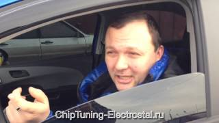 Чип-тюнинг Chevrolet Aveo 2013 г. от ADACT(Впечатления от чип-тюнинга Chevrolet Aveo от АДАКТ после 300 км. пробега. Сравниваем, что было и что стало. Телефон..., 2013-12-11T16:38:13.000Z)