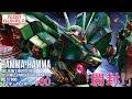 ガンプラ 「RE100 ハンマ・ハンマ ( AMX-103 HAMMA-HAMMA )」#00開封 / 機動戦士ガン…